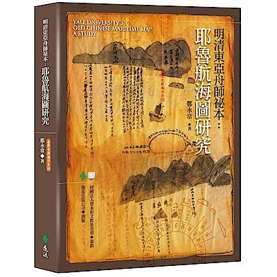 明清東亞舟師祕本:耶魯航海圖研究