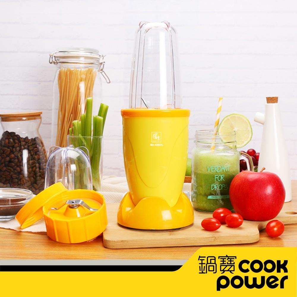 【CookPower鍋寶】多功能蔬果隨行研磨機-鮮果黃 MA-6206YL