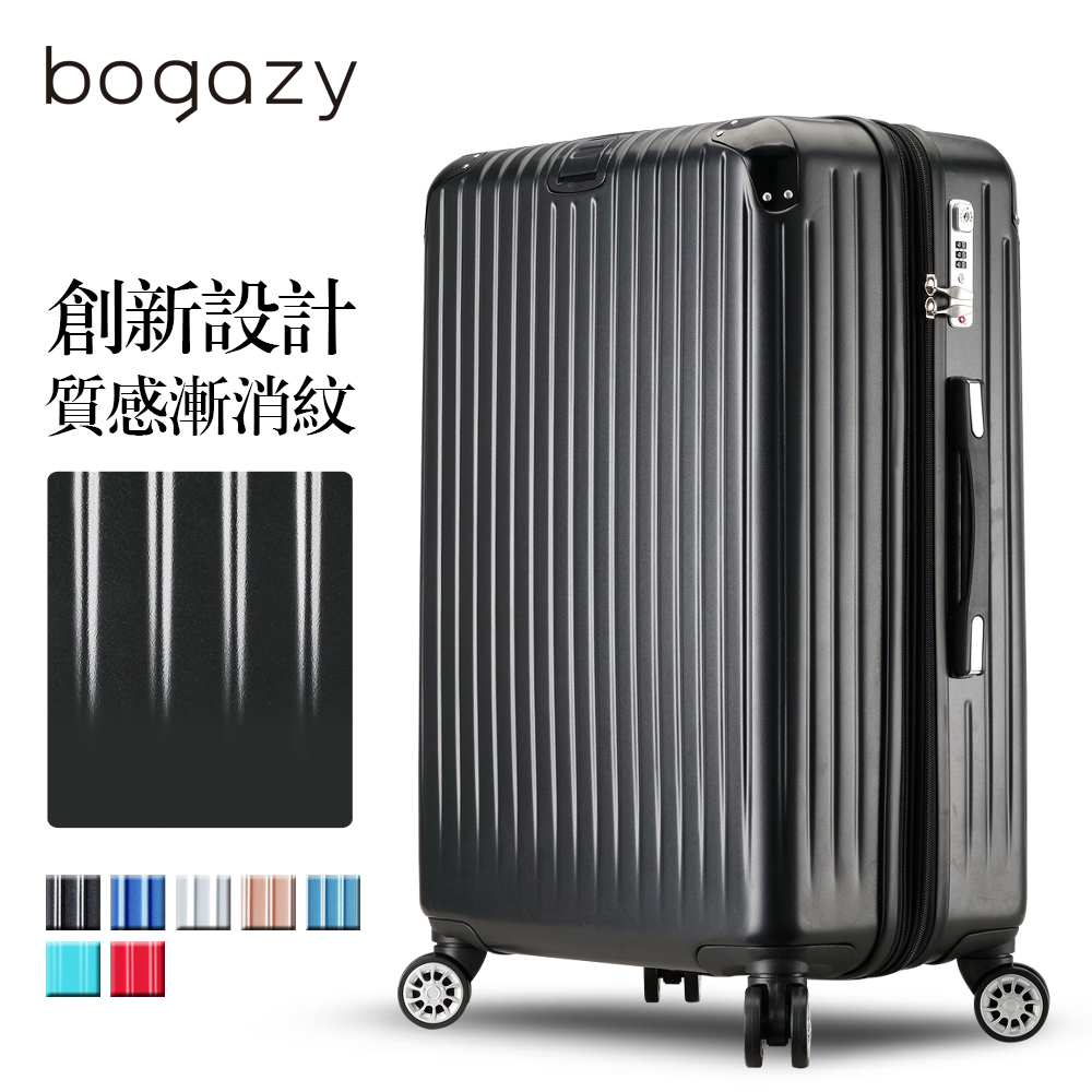 Bogazy 雪之奇蹟II 25吋PC可加大磨砂霧面行李箱(質感黑)