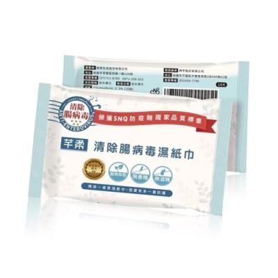 (買1箱送1箱,再送3包濕巾)芊柔清除腸病毒濕紙巾10抽*30包/箱