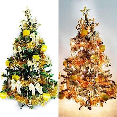 摩達客 幸福3尺(90cm)一般型裝飾綠聖誕樹(金色系+100燈鎢絲樹燈串)