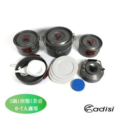 【ADISI】便攜雙柄鋁套鍋組 AC565009|6~7人適用(戶外露營、行動、導熱性佳)