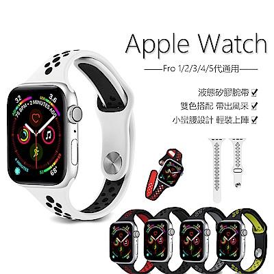 Apple Watch 1/2/3/4/5/6/SE 小蠻腰雙色新款錶帶 舒適透氣 運動矽膠腕帶 替換帶
