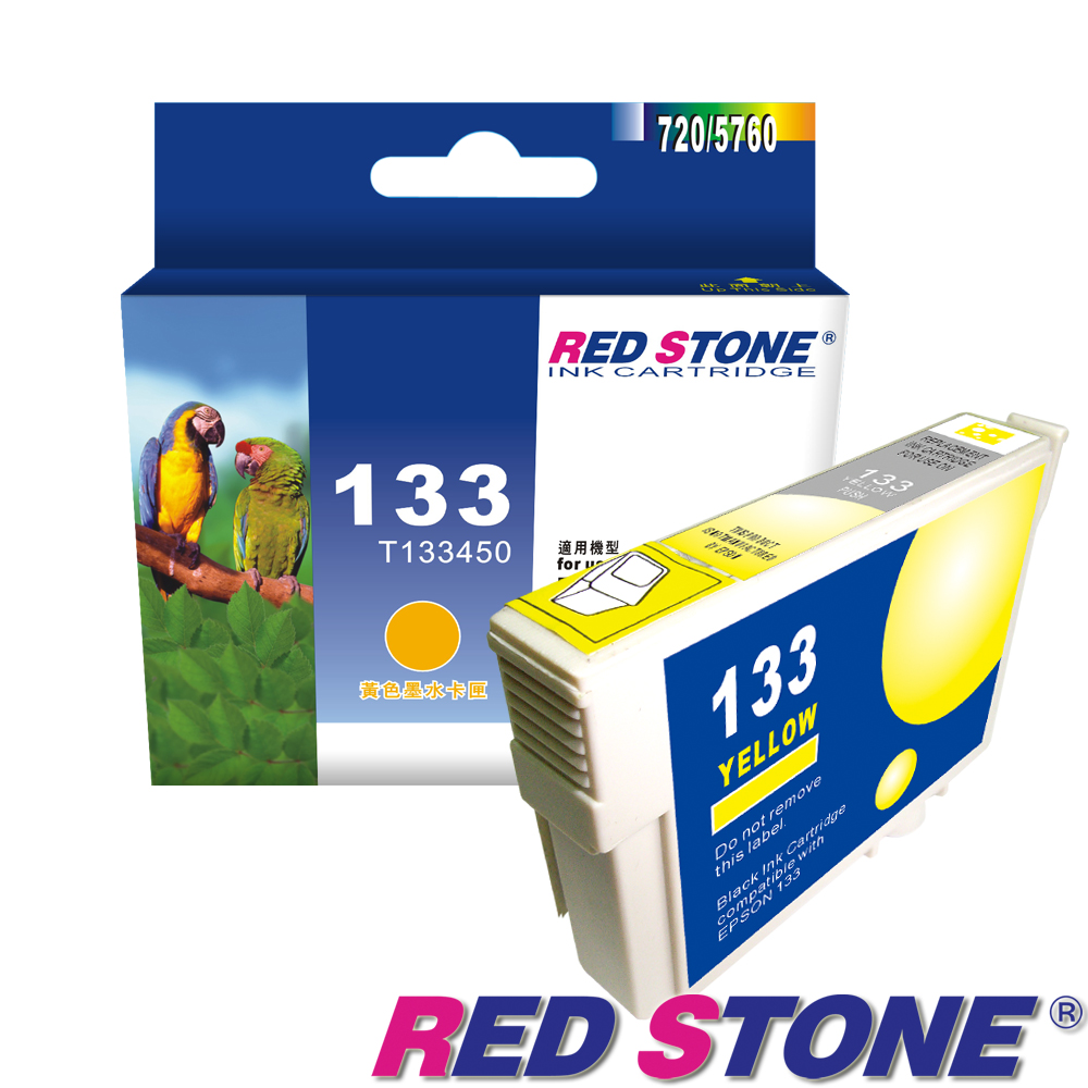 RED STONE for EPSON T133450/NO.133墨水匣(黃色)