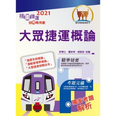 【2021年最新版】【大眾捷運概論】(核心考點完善編輯.最新桃捷考題精解)(6版)