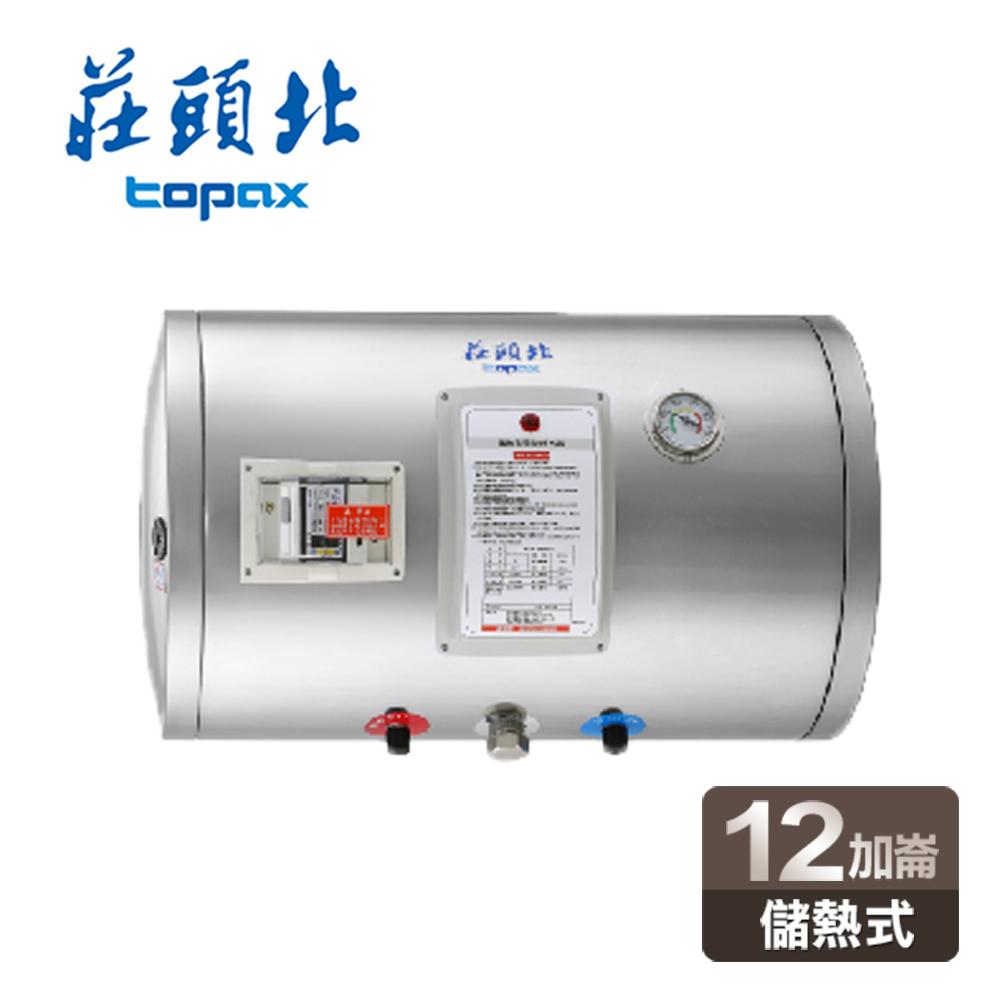 莊頭北 TOPAX 12加侖儲熱式電熱水器 TE-1120W @ Y!購物