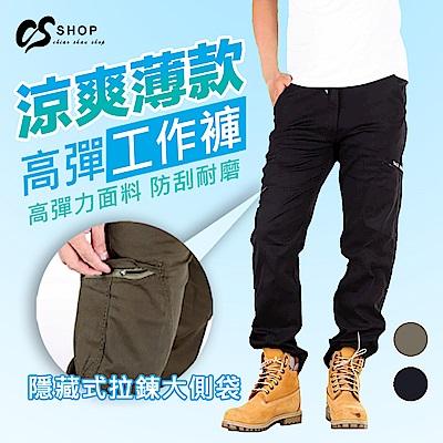 CS衣舖 涼爽薄款 高彈力 隱藏大側袋 工作褲