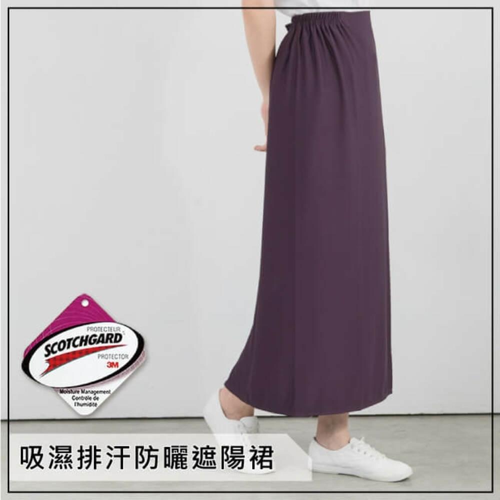 貝柔高透氣防曬遮陽裙-深紫
