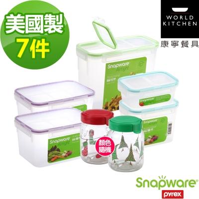 Snapware 康寧密扣 輕盈保鮮氣密式超值7件組.(705)