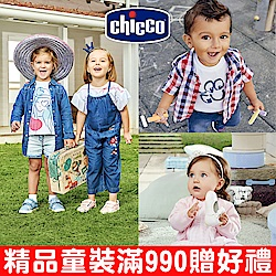 chicco童裝季末出清43折起 滿額再贈好禮!