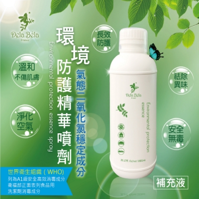 抗菌淨化環境生活中的細菌無所不在-你需要使用環境防護精華噴劑