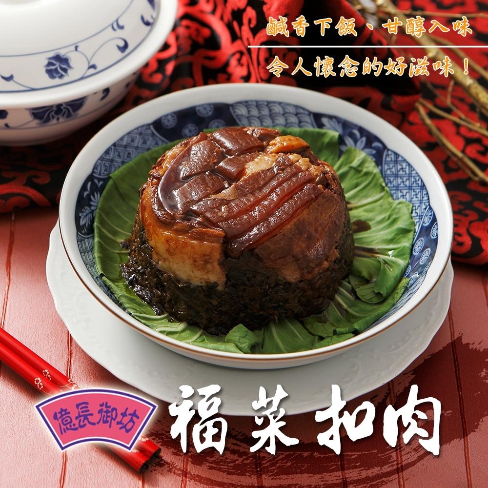 任選_億長御坊 福菜扣肉(550g)(年菜預購)