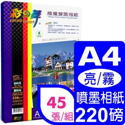 彩之舞 220g A4噴墨超值雙面相紙(亮+霧面) HY-B301*3包(雙面列印)
