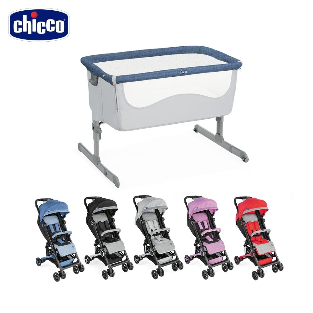【獨家】chicco-Miinimo2輕量手推車+Next 2 me床邊床