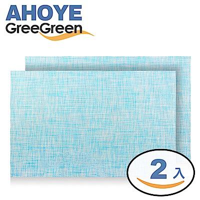 GREEGREEN 素色亞麻 特斯林防水餐墊 兩入組 藍白