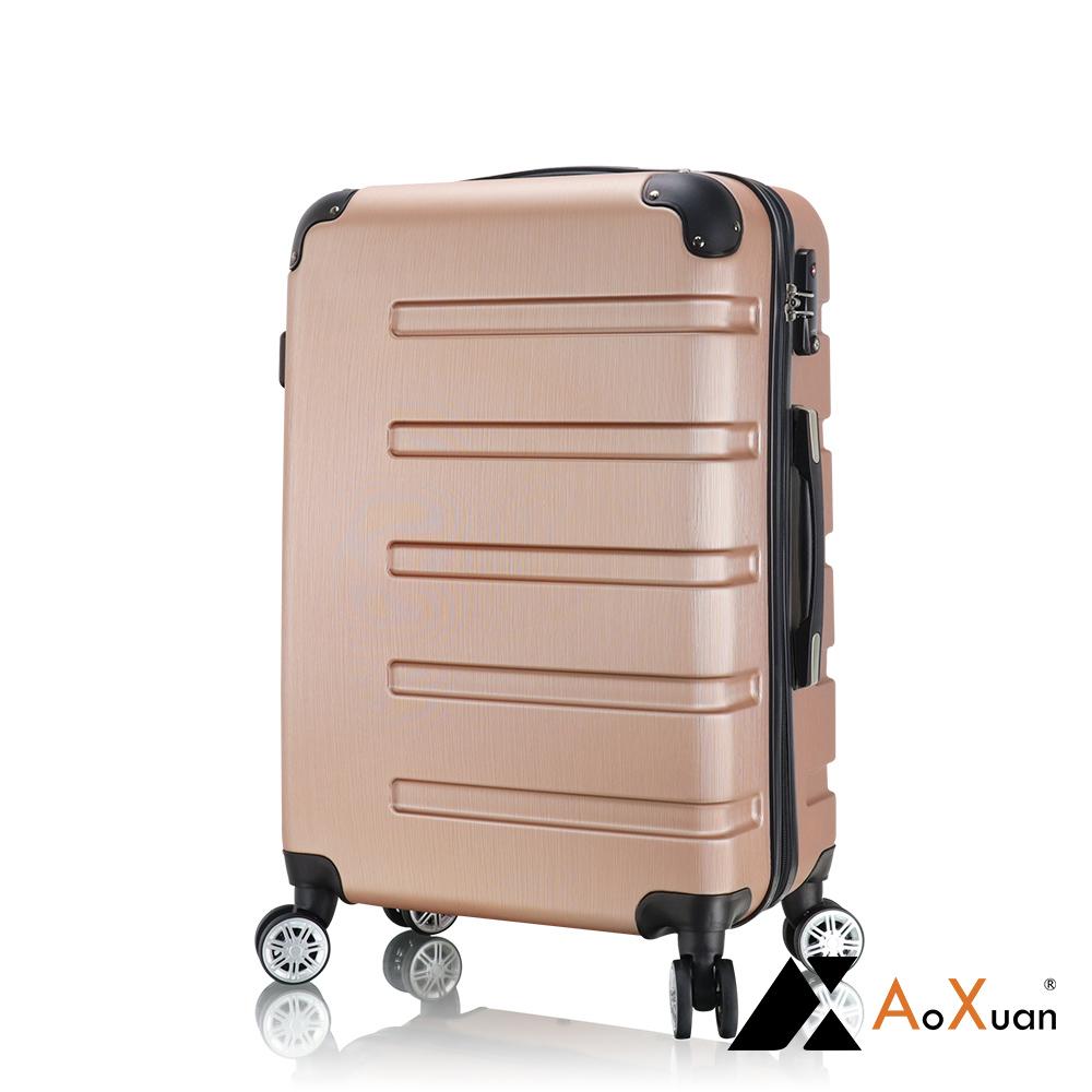 AoXuan 20吋行李箱 ABS硬殼旅行箱 登機箱 風華再現(玫瑰金)