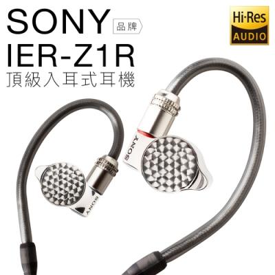 SONY 入耳式耳機 IER-Z1R 三單體合一 音訊級電容【旗艦款】