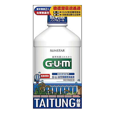GUM 潔齒液500mlx2入 台東雙贏包