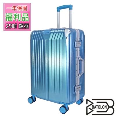 (福利品 25吋) 星月傳說TSA鎖PC鋁框箱/行李箱 (冰晶藍)