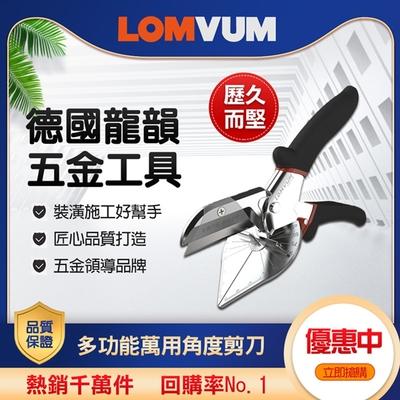 【LOMVUM 龍韻】多功能萬用角度剪刀