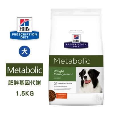 希爾思 Hill s 處方 犬用 Metabolic 體重管理 1.5KG 肥胖基因代謝餐 狗飼料