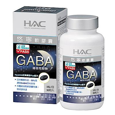 HAC 悠寧軟膠囊(GABA)(90粒/瓶)