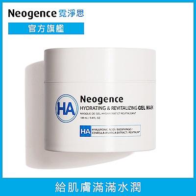 Neogence霓淨思 玻尿酸能量水凍膜100mL