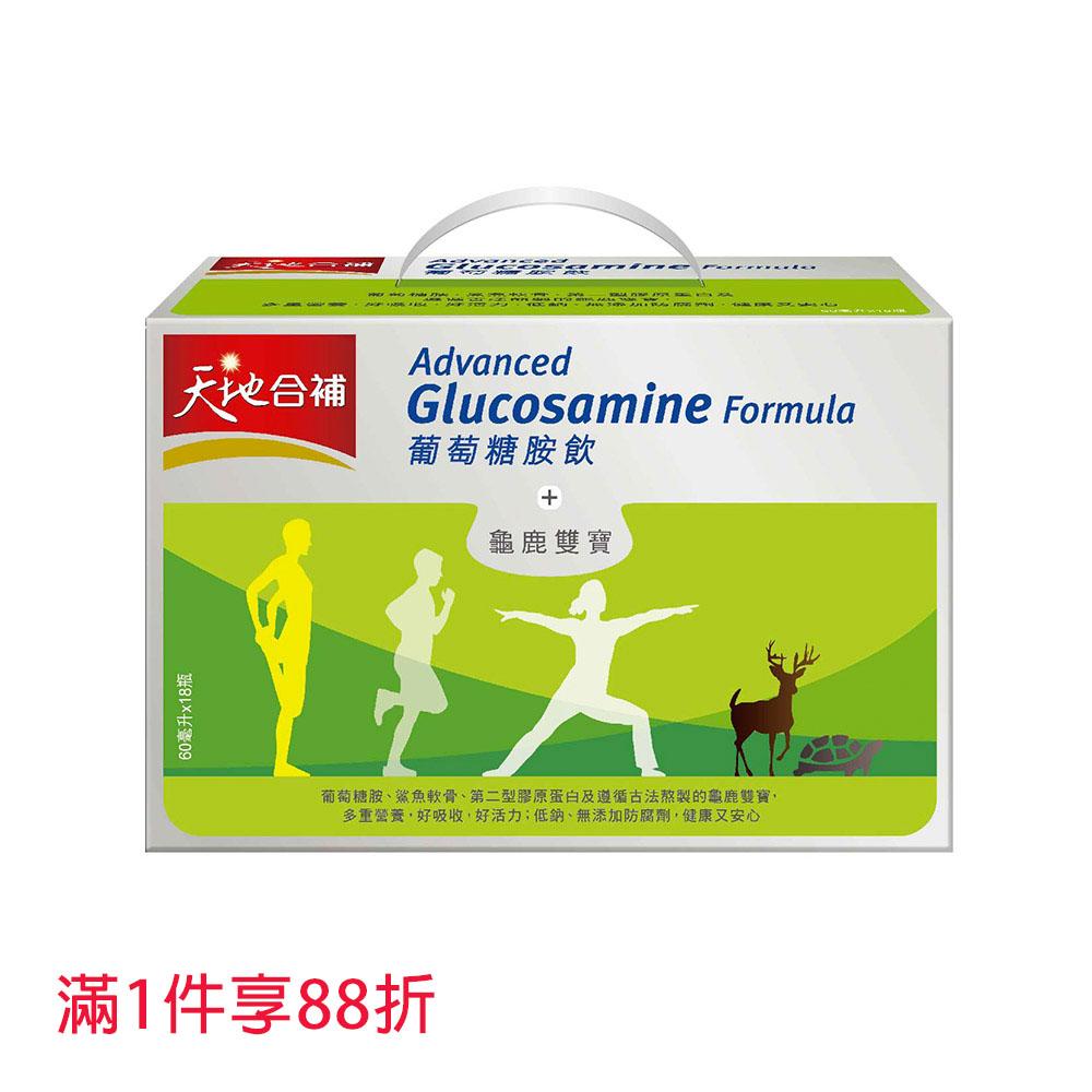 天地合補 葡萄糖胺飲 (60mlx18瓶/盒)