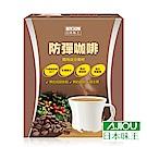 日本味王 防彈咖啡 (8包/盒 )