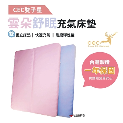 【CEC】雙子星雲朵舒眠充氣床墊 (悠遊戶外)