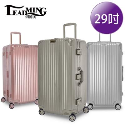 【Leadming】SPORT運動版29吋防刮鋁框行李箱(3色任選)