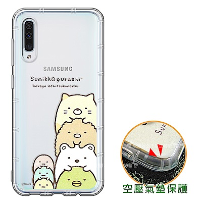 SAN-X授權角落小夥伴Samsung Galaxy A50空壓手機殼疊疊樂