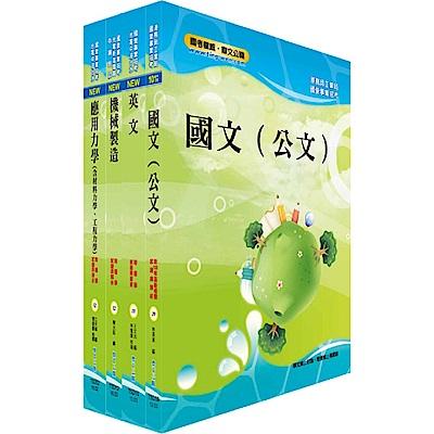 唐榮公司招考師級(機械)套書(不含機械材料)(贈題庫網帳號、雲端課程)