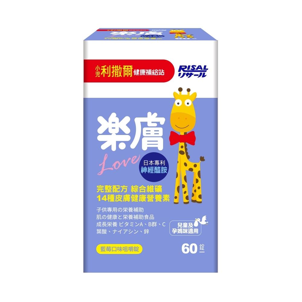 【小兒利撒爾】樂膚Love 60錠/瓶(幼兒童皮膚保健/寶寶爽身護膚潤膚口服/保濕舒緩)