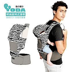 YODA時尚座椅式揹帶-馬達加斯加
