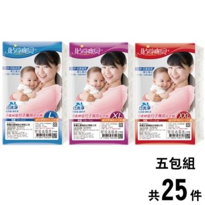 貼身寶貝 - 孕產婦坐月子專用免洗褲 5件裝/包 五包組(免洗褲)