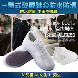 韓國KW美鞋館 獨家矽膠雨鞋套防水防滑男女兒童-白