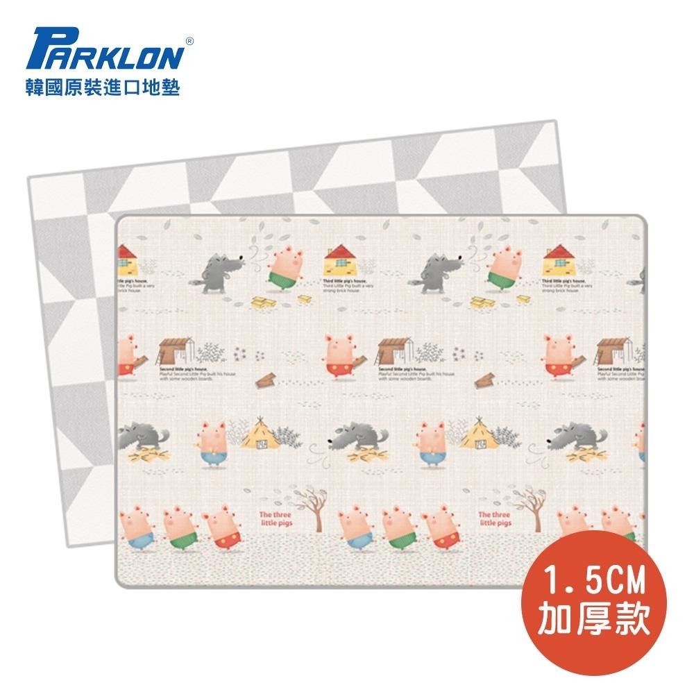 【PARKLON】韓國帕龍無毒地墊 - 雙面包邊1.5CM-幾何三隻小豬