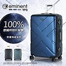 eminent 萬國通路 大容量 飛機輪 24吋 鋁框 行李箱 旅行箱 9P0 (海軍藍)
