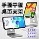 可調式鋁合金手機支架 鋁合金手機/平板桌面支架 product thumbnail 1