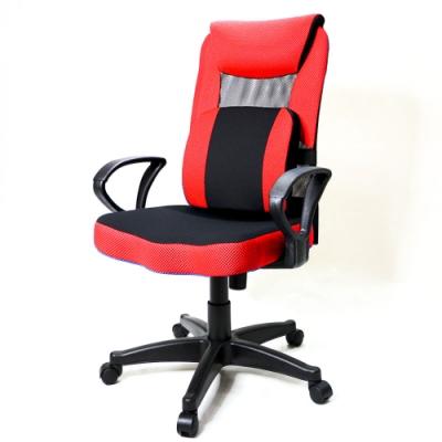 好室家居 亞瑟舒壓護腰電腦椅辦公椅(三色任選)