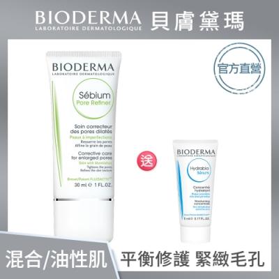 官方直營【貝膚黛瑪】BIODERMA毛孔細緻凝乳30ML 送水潤精華限量組