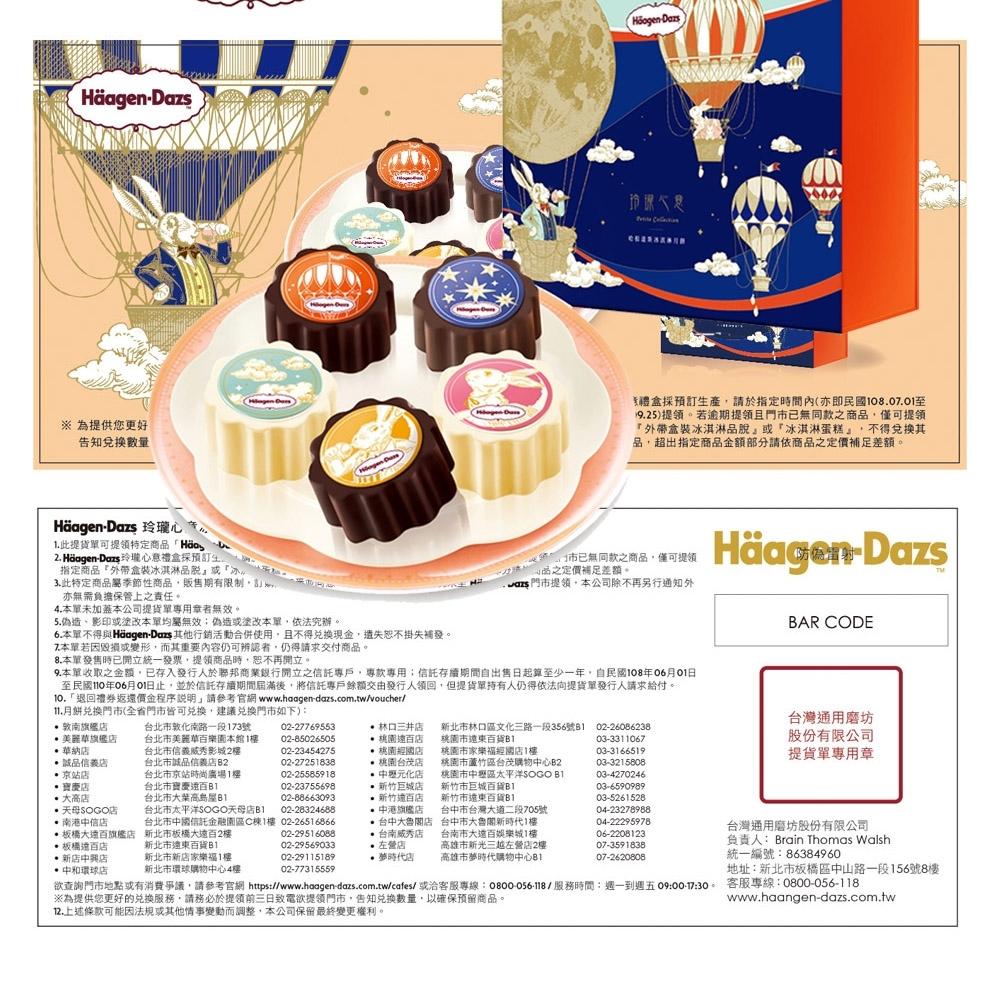 Haagen Daz 2019玲瓏心意月餅提貨券2張
