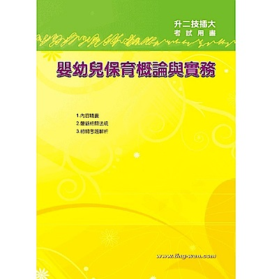 嬰幼兒保育概論與實務( 5 版)