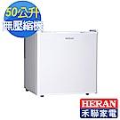 HERAN禾聯 50L 電子式冷藏箱電冰箱 HBO-0571