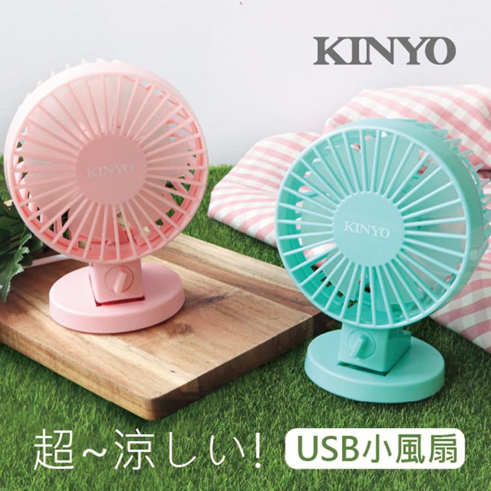 KINYO 雙葉USB小風扇(UF-151) product image 1