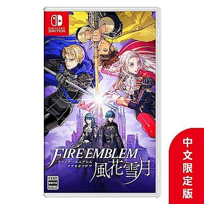 (預購) 聖火降魔錄 風花雪月 -- NS  亞洲 中文限定版