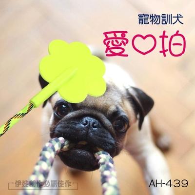 (二入) 愛心拍 訓狗棒【AH-439】訓犬拍子 打狗棍 打狗棒 狗狗訓練器 狗用品 訓犬器 貓咪訓練器