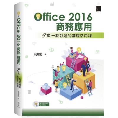 Office2016商務應用:8堂一點就通的基礎活用課