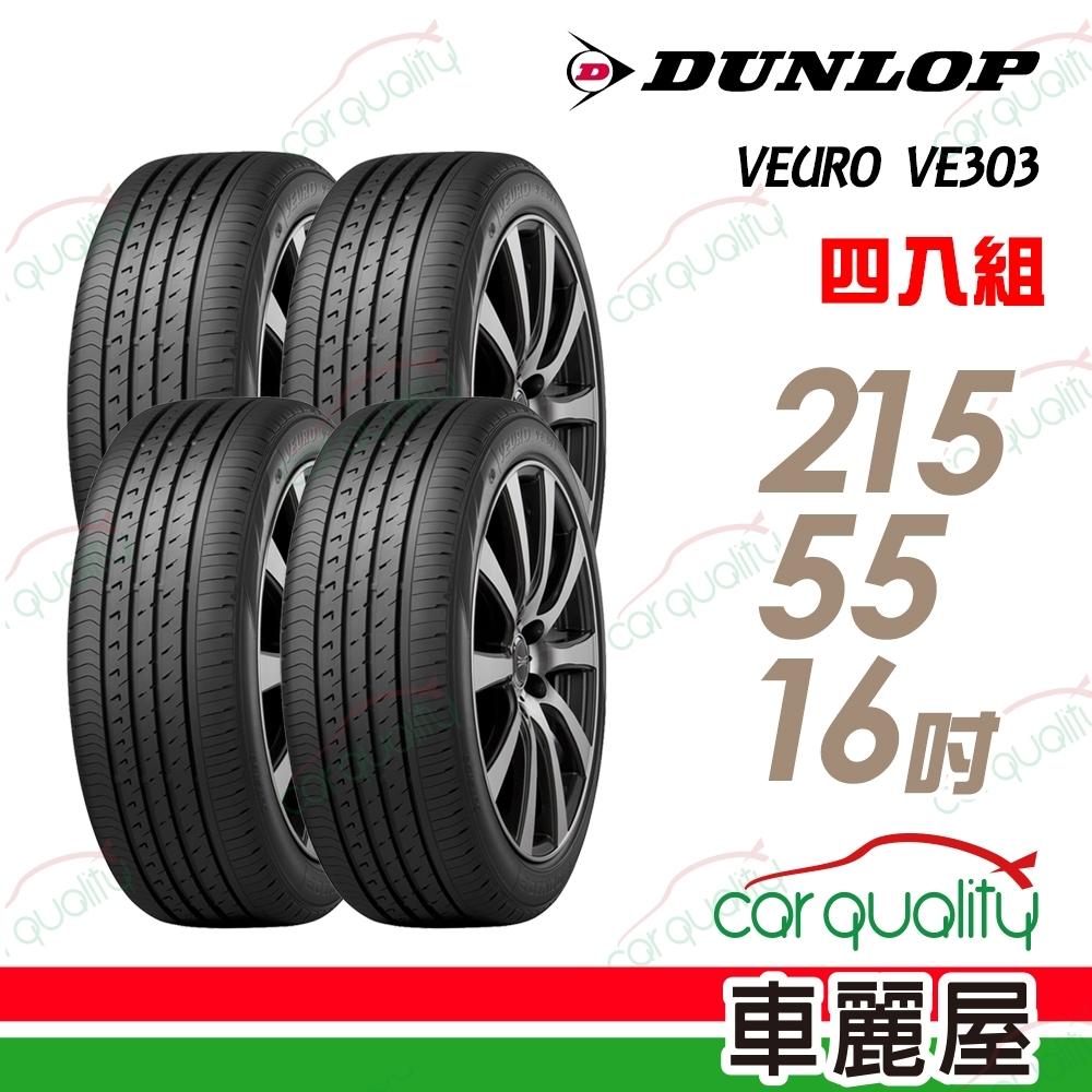 【登祿普】VEURO VE303 舒適寧靜輪胎_四入組_215/55/16